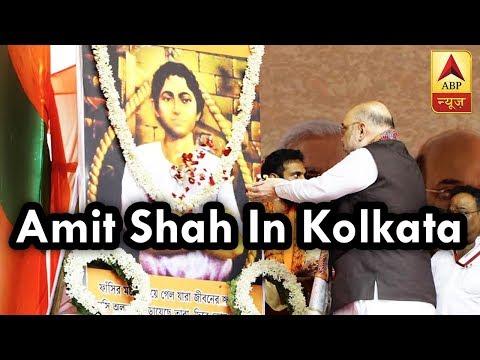 """Amit Shah arrives in Kolkata for """"Yuva Swabhiman Samavesh"""" rally"""