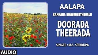 doorada-theerada-song-aalapa-ks-nisar-ahamad-h-palguna-m-s-srikrupa-kannada-bhavageethe