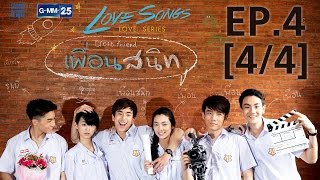 Love Songs Love Series ตอน เพื่อนสนิท EP.4 [4/4] (ตอนจบ)