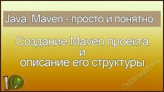 Java. Maven просто и понятно. Создание Java Maven проекта и описание структуры Maven проекта - L2