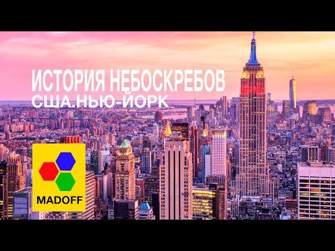 ИСТОРИЯ НЕБОСКРЕБОВ  (США, Нью-Йорк) | The Madoff (HD)