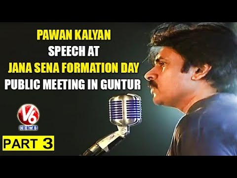 Pawan Kalyan Speech At Jana Sena Formation Day Public Meeting In Guntur | Part-3 | V6 News