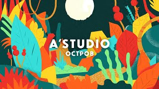 A'Studio — Остров (Vertical Lyric Video)
