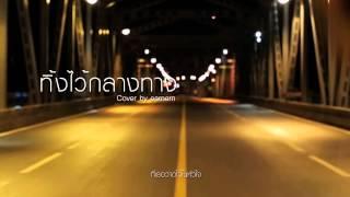 ทิ้งไว้กลางทาง - POTATO Cover by earnern [ LYRICS VIDEO ]