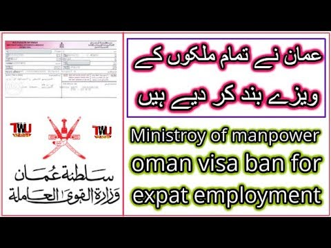 Ministroy of manpower oman | visa ban for expatriate | muscat freez expat employment visas