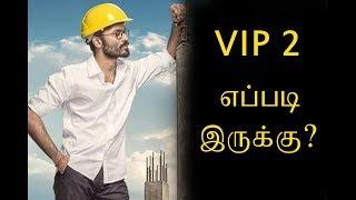 VIP 2 Movie Public Review   Thi Cinemas