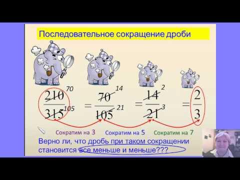 видеоурок по математике 6 класс десятичные дроби