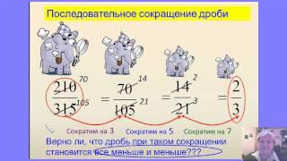 6 класс Урок №9. Сокращение дробей. Видео-уроки по математике учителя Елены Яковлевой