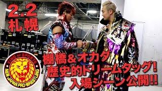 試合は新日本プロレスワールドにてご視聴お楽しみ下さい。 今すぐ入会! ...