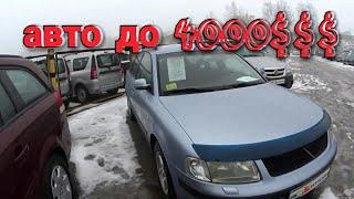Минский автосалон б/у Авто( авто до 4000$)10 декабря 2018 г.