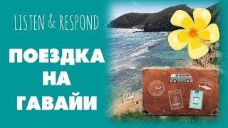 Intermediate Russian. Listen & Respond: Поездка на Гавайи