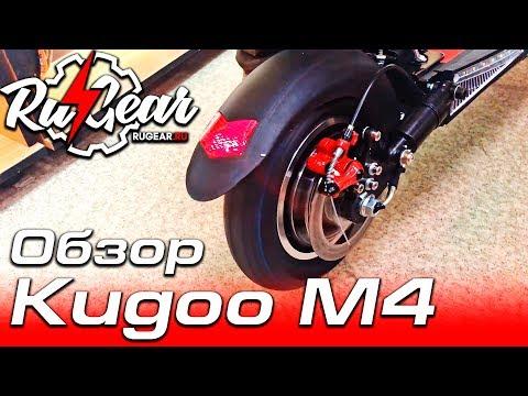 Обзор Kugoo M4