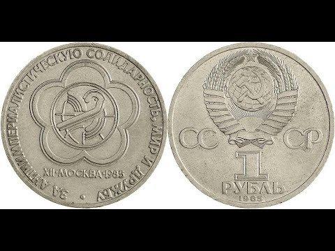 Реальная цена монеты 1 рубль 1985 года. За антиимпериалистическую солидарность, мир и дружбу.