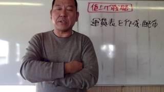 23,【値上戦略】運賃表を作成配布