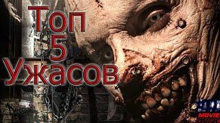 Топ 5 фильмов ужасов