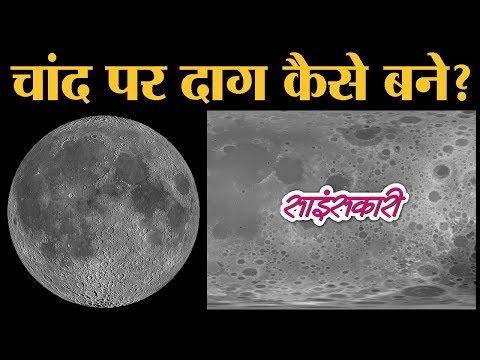 Moon की एक साइड Dark Spots और दूसरी साइड Craters कैसे बने?   Secrets of Moon   Sciencekaari