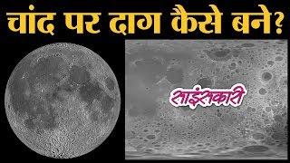 Moon की एक साइड Dark Spots और दूसरी साइड Craters कैसे बने? | Secrets of Moon | Sciencekaari