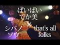 スクールフィクション/ぱいぱいでか美×シバノソウ×that's all folks(2017.01.28@大塚Hearts+)