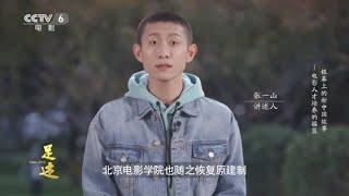 【足迹——银幕上的新中国故事】第三十八集——张一山介绍北京电影学院的光辉发展历程