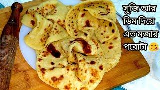 সুজি আর ডিম দিয়ে এত মজার পরোটা!অনেক মজার সুজি পরোটা!Best Bangladeshi Suji Paratha Recipe