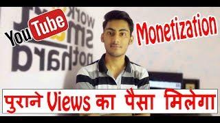 पुराने Views का पैसा मिलेगा ! Youtube Monetization Probelm