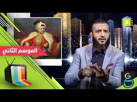 عبدالله الشريف   حلقة 2   ارحل يا اردوغان   الموسم الثاني