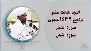 Tarawehday13 القاري الشيخ الزين محمد احمد اليوم 13 تراويح 1439هـ سورة الحجر والنحل