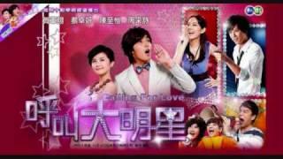 愛贏才會拼- Calling For Love (呼叫大明星) -Charlene Choi 蔡卓妍 Ah Sa