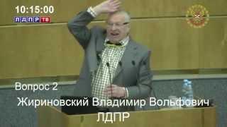 Владимир Жириновский О Счетной палате РФ
