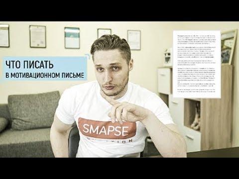 Как писать мотивационное письмо в университет пример на русском