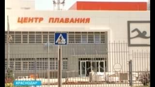 Ровно год назад в Краснодаре дал трещину новый бассейн за 200 миллионов рублей(, 2014-07-31T08:44:07.000Z)
