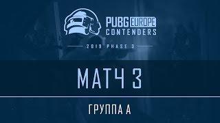 Матч 3 • Группа А • PEL Contenders • Фаза 3