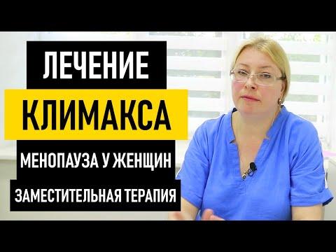 Лечение климакса у женщин: заместительная гормональная терапия. Как пережить климакс