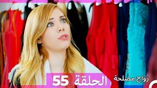 Download Video Zawaj Maslaha - الحلقة 55 زواج مصلحة MP3 3GP MP4