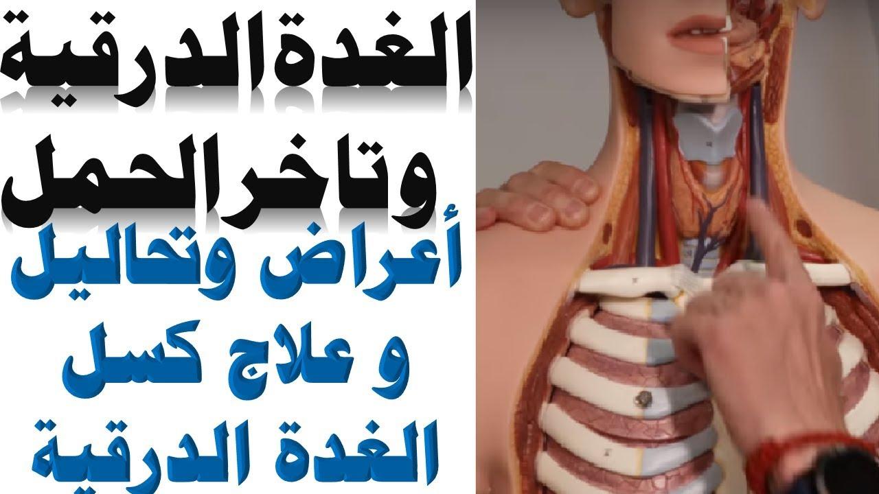 كسل الغدة الدرقية و تاخر الحمل اعراض و تشخيص و علاج اضطرابات الغدة الدرقية تحليل هرمون Tsh Youtube