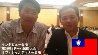 世界のSTEM教育インタビュー【台湾】WRO2015ドーハ国際大会
