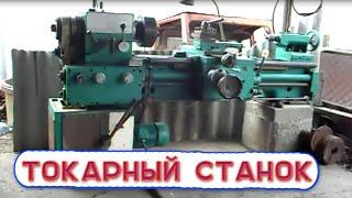 Токарный станок по металлу  ИТ-1М от сети 220В | Lathe