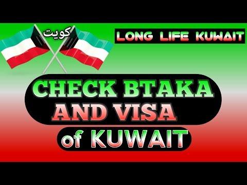 How to check kuwait civil id  (btaka madniya) and visa in few seconds   (urdu hindi)