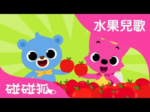 苹果 | 水果兒歌  | 碰碰狐PINKFONG