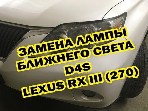 Замена лампы D4S Lexus RX 270 (3 поколение)
