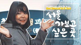 넌 어디를 가고 싶니? 서울 가보고 싶은 곳 구경하자!…