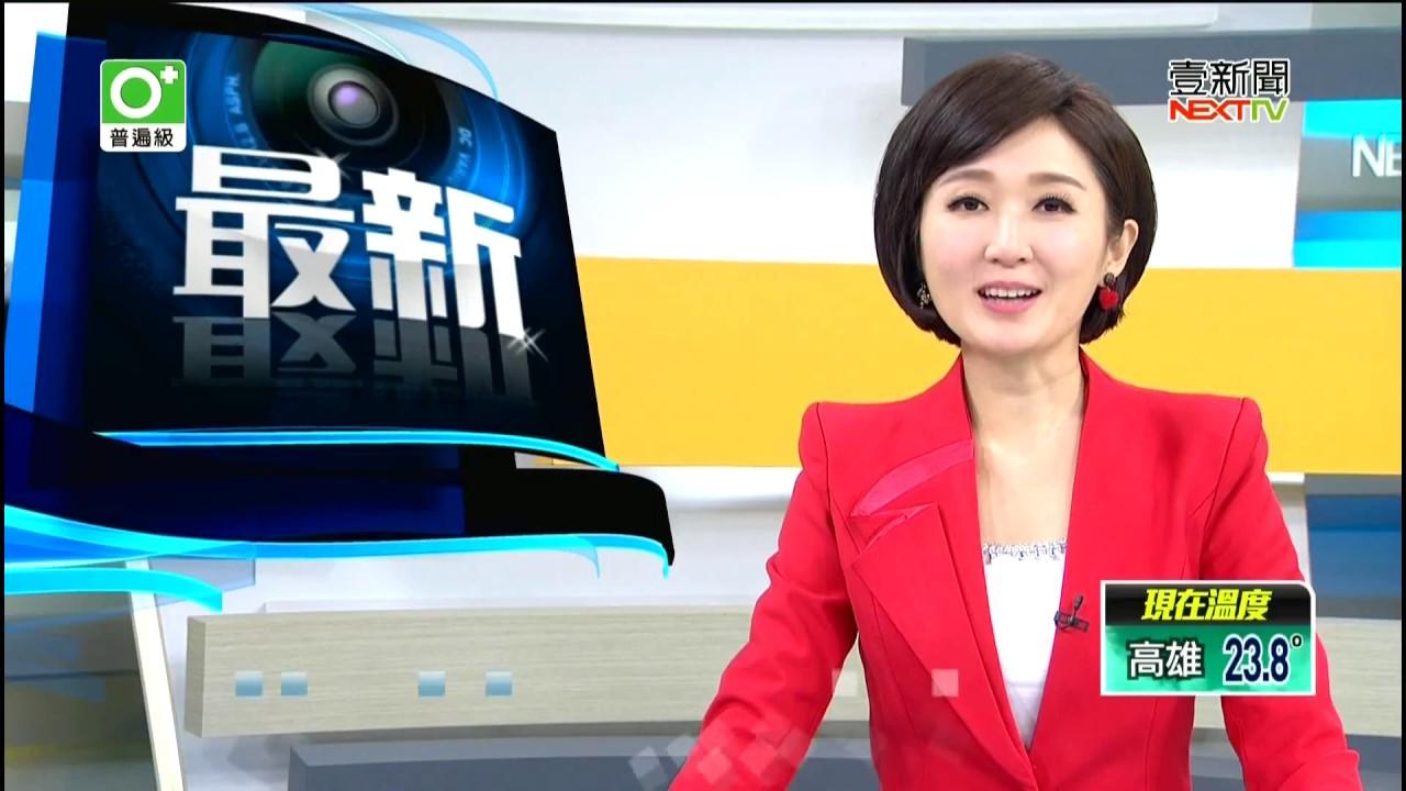 20181219 壹電視1000整點新聞 主播李美萱播報片段 - YouTube