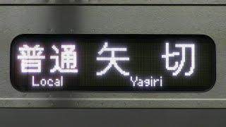 【珍しい行き先】北総鉄道北総線「矢切」行き