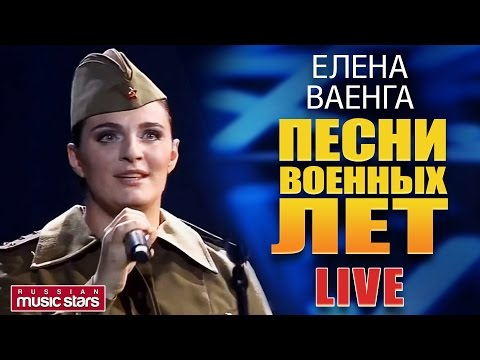 Елена Ваенга - Песни Военных Лет ✬ LIVE ✬ Elena Vaenga - Songs Of The War Years