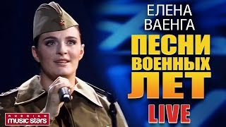Download Елена Ваенга - Песни Военных Лет ✬ LIVE ✬ Elena Vaenga - Songs of the War Years Mp3 and Videos
