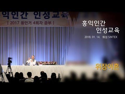 [홍익인간 인성교육] 7014강 위장이혼