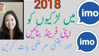 IMO Search Unlimited Girls Number Friends imo Number Hindi/Urdu 2018/sakhawatali Tv