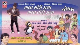 Bhala Mori Rama || Gujarati Comedy || Vasant Paresh