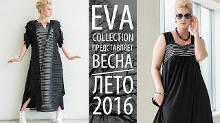 Весна-Лето 2016. EVAcollection. Женская одежда большие размеры. Мода для полных.(В видео использована музыка On ira - Zaz Все модели в Тренде! Стильно,