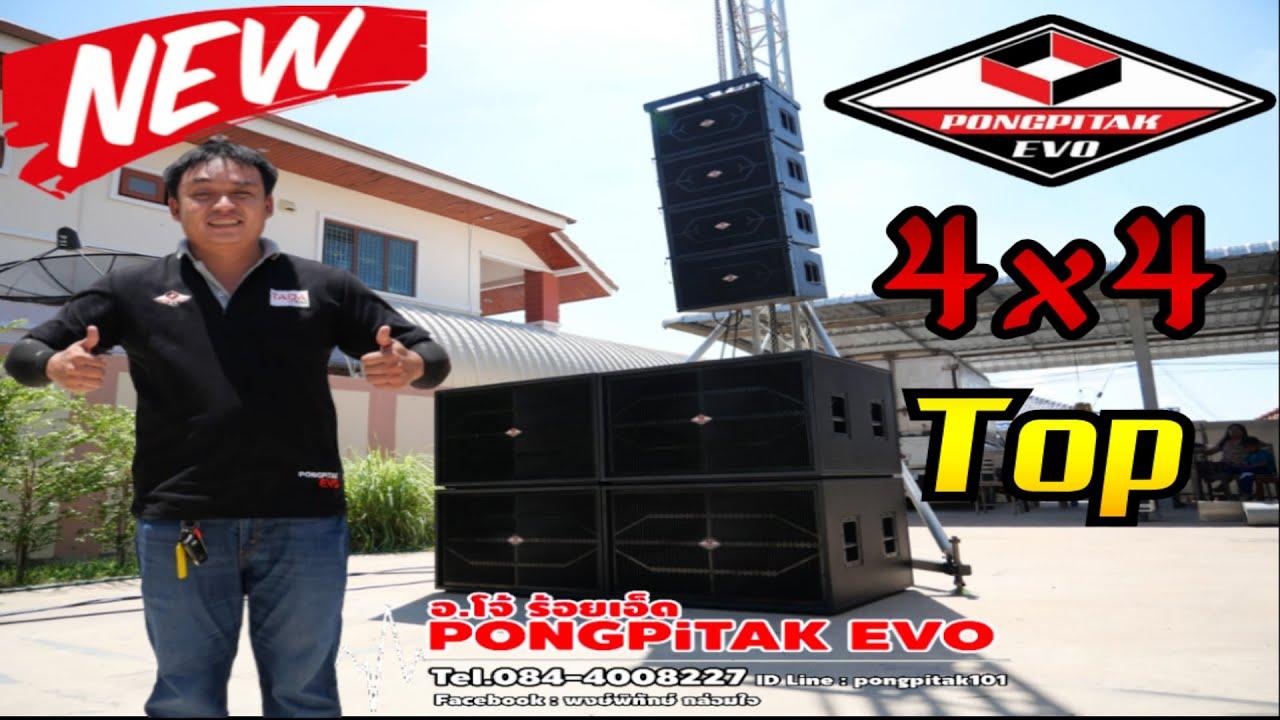 ส่งงาน เครื่องเสียงชุด 4x4 Top อุปกรณ์ครบ เสียงดี ลั้นสะเทือน โรงงาน #Pongpitak_Evo